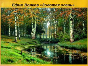 Ефим Волков «Золотая осень»