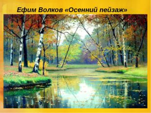 Ефим Волков «Осенний пейзаж»