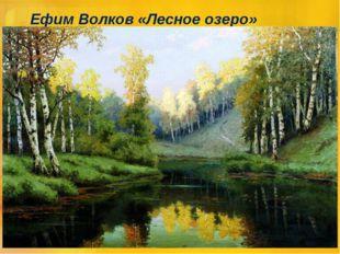 Ефим Волков «Лесное озеро»