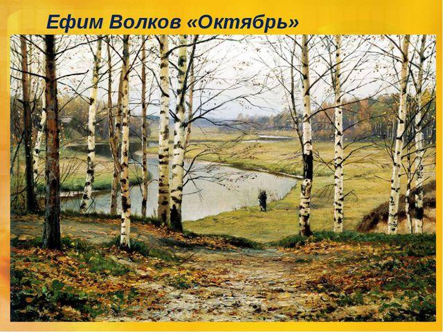 Ефим Волков «Октябрь»
