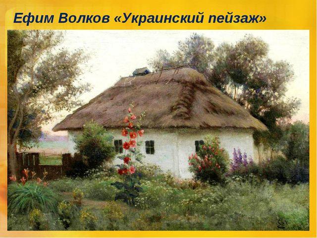 Ефим Волков «Украинский пейзаж»