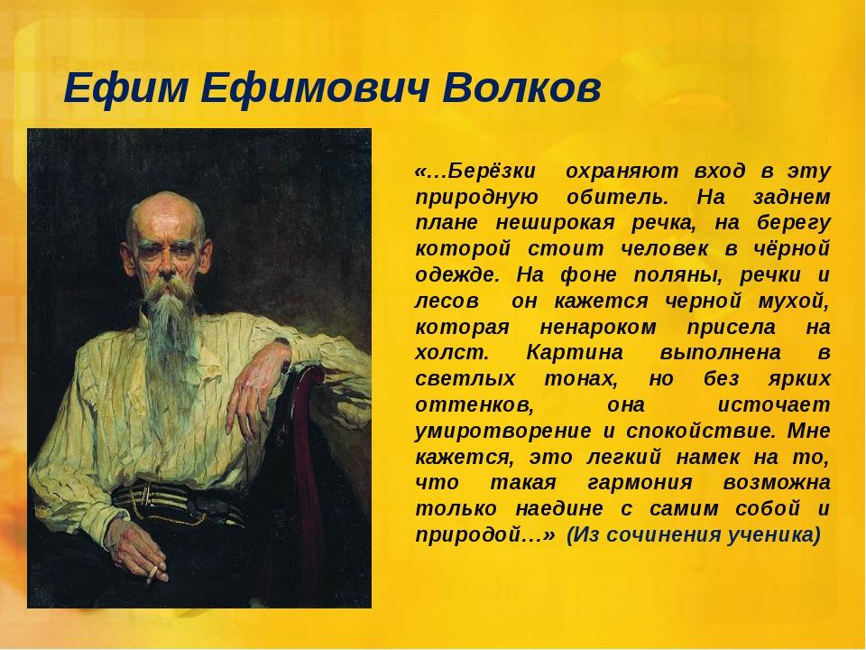 Ефим Ефимович Волков «…Берёзки охраняют вход в эту природную обитель. На задн...