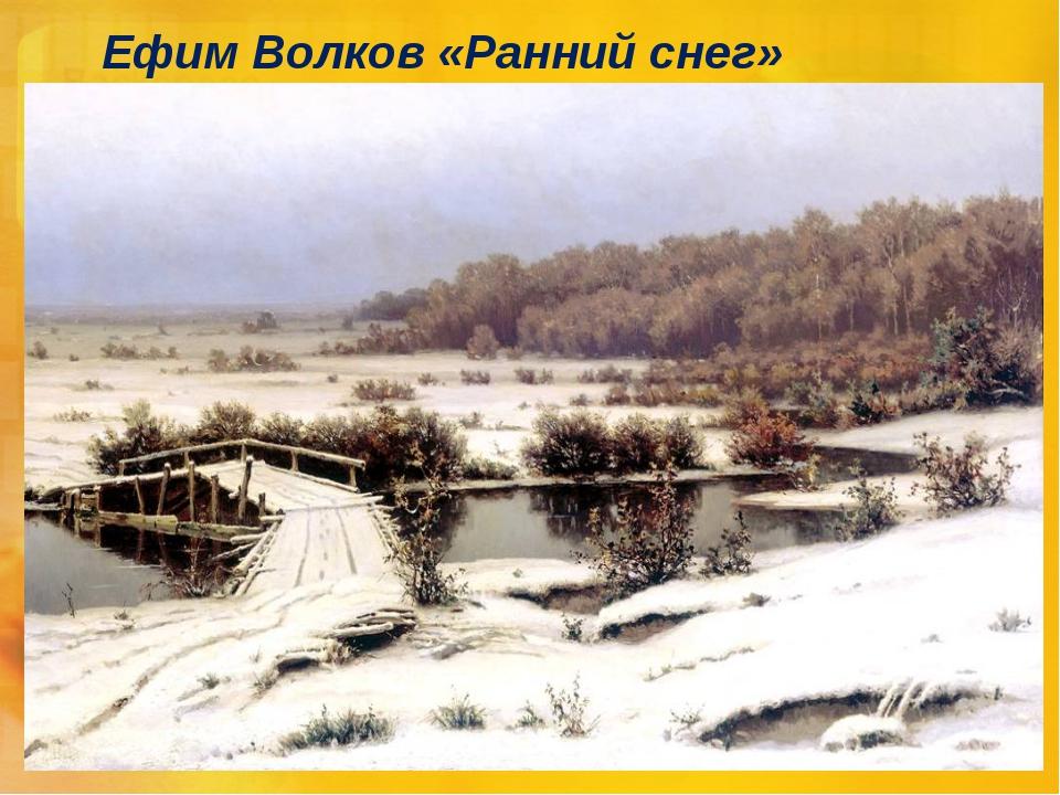 Ефим Волков «Ранний снег»