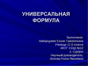 Выполнила: Амбарцумян Егине Гамлетовна Ученица 11 Б класса МОУ СОШ №12 г. Сур