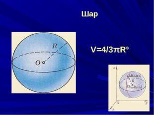 V=4/3πR³ Шар