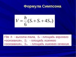 Где h - высота тела, Sв - площадь верхнего «основания», Sн - площадь нижнего