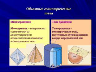 Многогранники Многогранник – поверхность, составленная из многоугольников и о