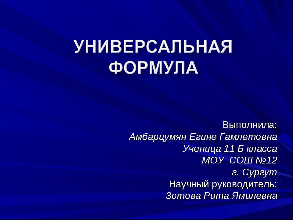 Выполнила: Амбарцумян Егине Гамлетовна Ученица 11 Б класса МОУ СОШ №12 г. Сур...