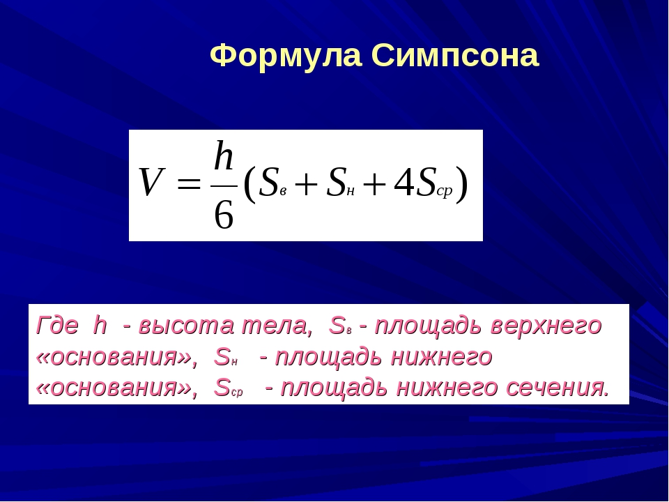 Где h - высота тела, Sв - площадь верхнего «основания», Sн - площадь нижнего...