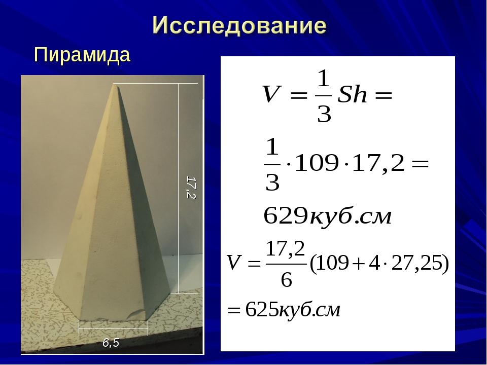 Пирамида 6,5 17,2