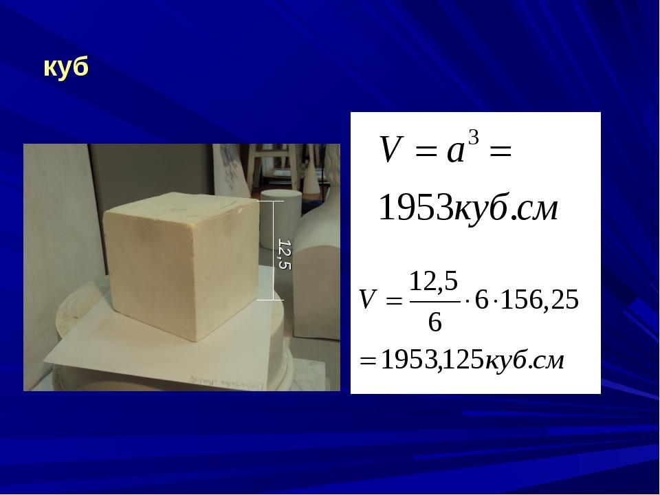 куб 12,5