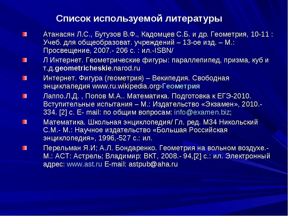 Атанасян Л.С., Бутузов В.Ф., Кадомцев С.Б. и др. Геометрия, 10-11 : Учеб. для...