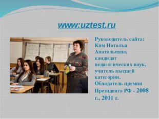 www:uztest.ru Руководитель сайта: Ким Наталья Анатольевна, кандидат педагоги