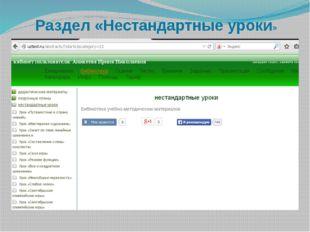 Раздел «Нестандартные уроки» В открытом доступе в сети Интернет находится инф