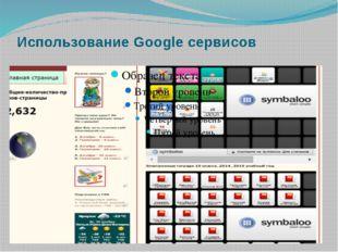 Использование Google сервисов