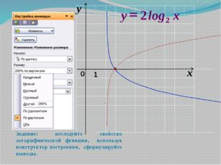 Задание: исследуйте свойства логарифмической функции, используя конструктор