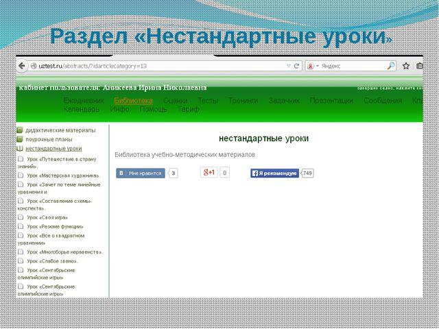 Раздел «Нестандартные уроки» В открытом доступе в сети Интернет находится инф...