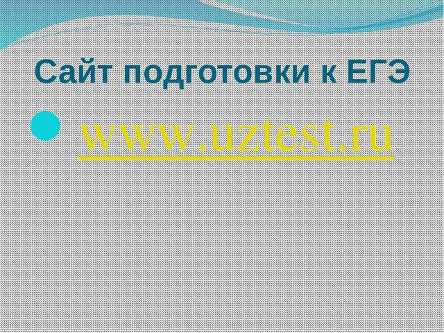 Сайт подготовки к ЕГЭ www.uztest.ru