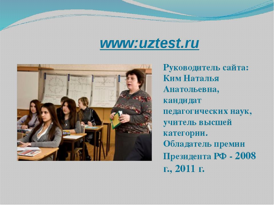 www:uztest.ru Руководитель сайта: Ким Наталья Анатольевна, кандидат педагоги...