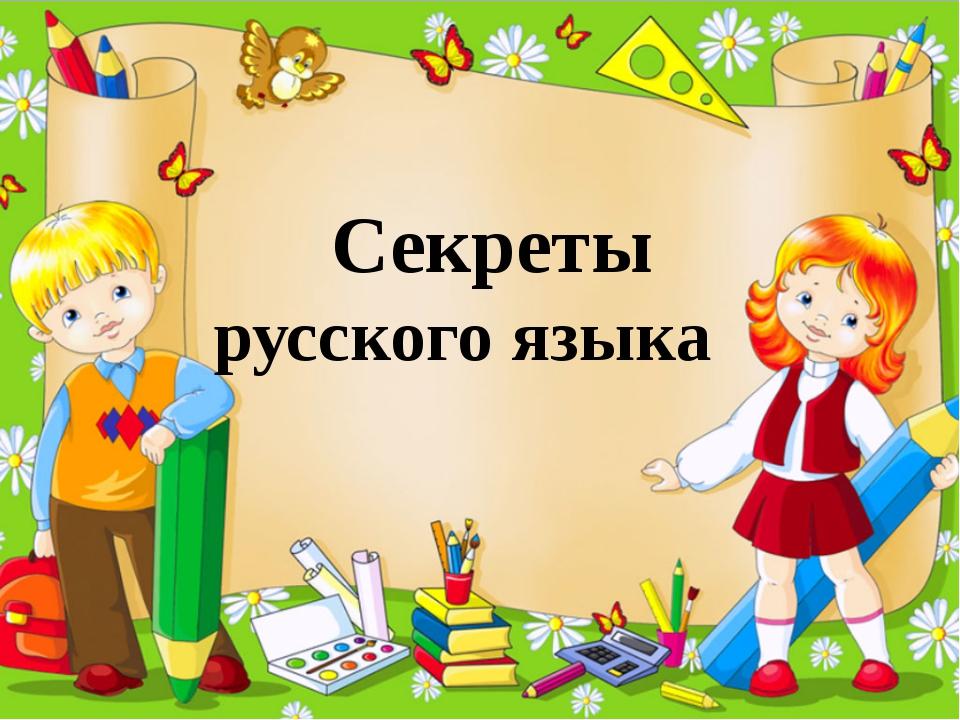 Секреты русского языка ProPowerPoint.Ru