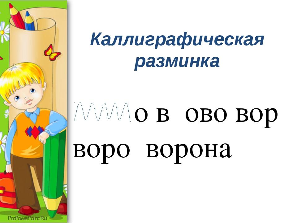 Каллиграфическая разминка о в ово вор воро ворона ProPowerPoint.Ru