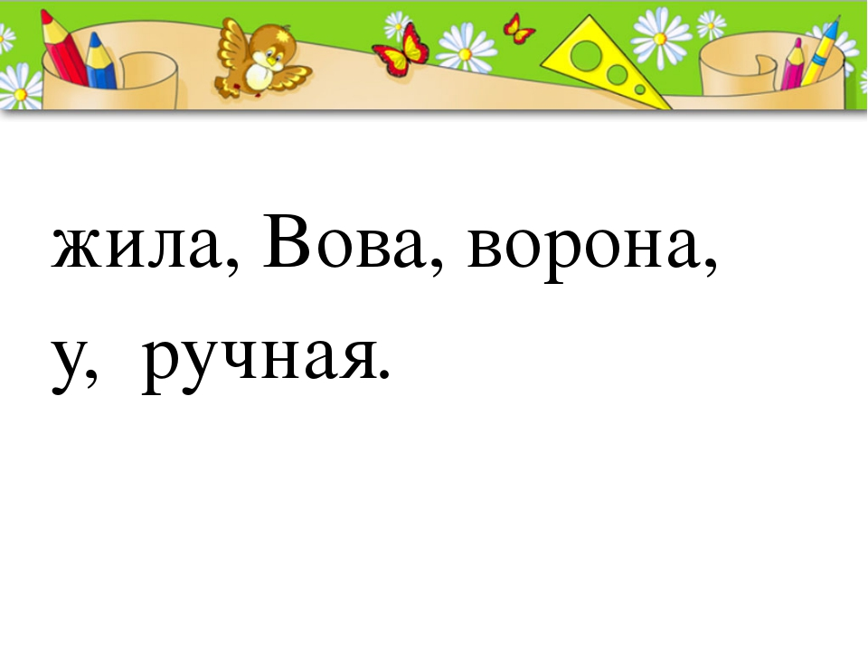 жила, Вова, ворона, у, ручная. ProPowerPoint.Ru