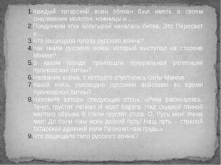 Каждый татарский воин обязан был иметь в своем снаряжении молоток, ножницы и