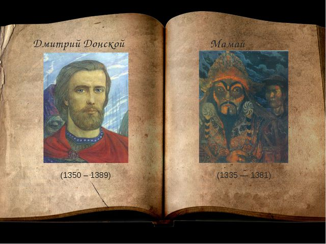 Дмитрий Донской Мамай (1350 – 1389) (1335 — 1381)