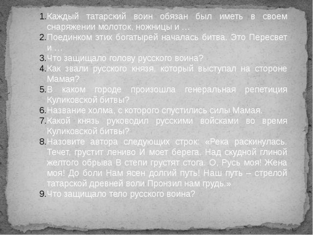 Каждый татарский воин обязан был иметь в своем снаряжении молоток, ножницы и...
