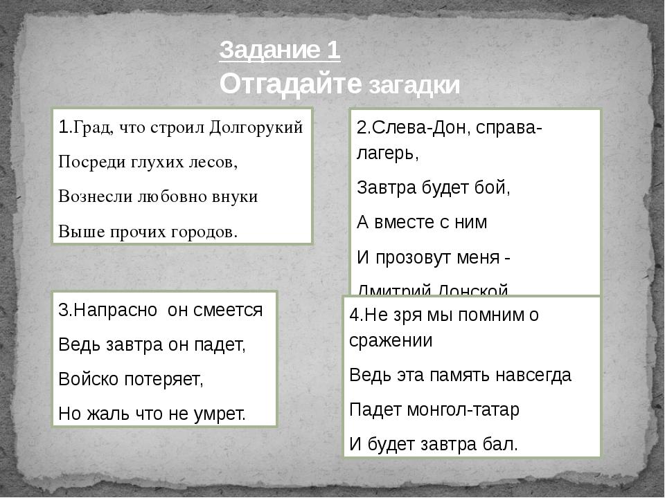Задание 1 Отгадайте загадки 1.Град, что строил Долгорукий Посреди глухих лесо...