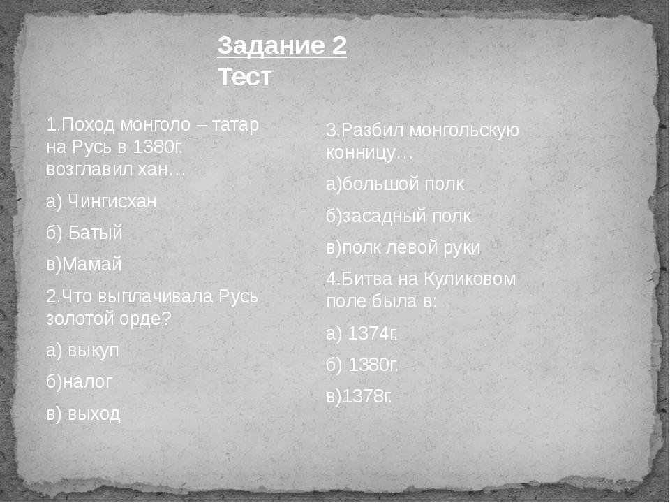 1.Поход монголо – татар на Русь в 1380г. возглавил хан… а) Чингисхан б) Батый...