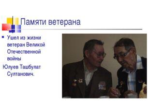 Памяти ветерана Ушел из жизни ветеран Великой Отечественной войны Юлуев Ташбу