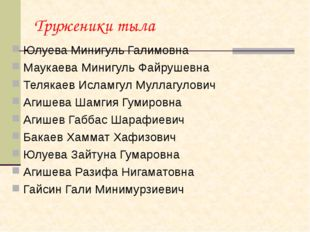 Труженики тыла Юлуева Минигуль Галимовна Маукаева Минигуль Файрушевна Телякае