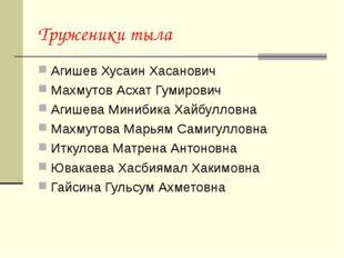 Труженики тыла Агишев Хусаин Хасанович Махмутов Асхат Гумирович Агишева Миниб