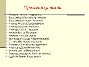 Труженики тыла Ревтова Пелагея Андреевна Евдокимова Пелагея Артемовна Евдоким