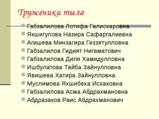 Труженики тыла Габзалилова Лотифа Галискаровна Якшигулова Назира Сафаргалиевн