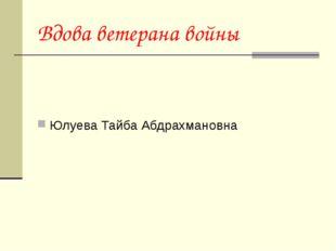 Вдова ветерана войны Юлуева Тайба Абдрахмановна