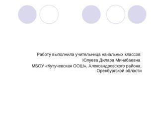 Работу выполнила учительница начальных классов: Юлуева Дилара Минибаевна МБОУ