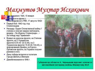 Год рождения: 1924, 15 января Призвался на фронт с Александровского РВК, 17 а