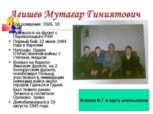 Год рождения: 1926, 10 мая Призвался на фронт с Переволоцкого РВК Первый бой: