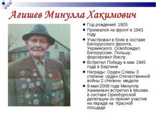 Год рождения: 1925 Призвался на фронт в 1943 году Участвовал в боях в составе