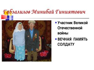 Участник Великой Отечественной войны ВЕЧНАЯ ПАМЯТЬ СОЛДАТУ