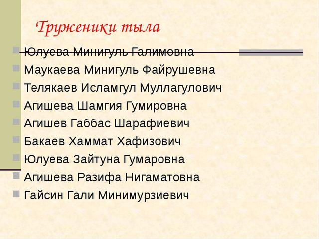 Труженики тыла Юлуева Минигуль Галимовна Маукаева Минигуль Файрушевна Телякае...