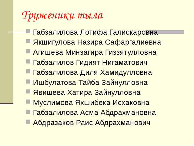 Труженики тыла Габзалилова Лотифа Галискаровна Якшигулова Назира Сафаргалиевн...