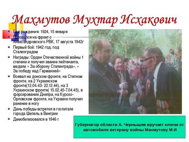 Год рождения: 1924, 15 января Призвался на фронт с Александровского РВК, 17 а...