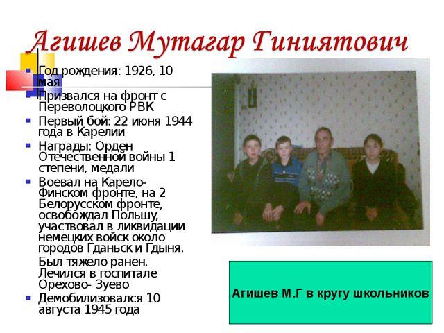 Год рождения: 1926, 10 мая Призвался на фронт с Переволоцкого РВК Первый бой:...