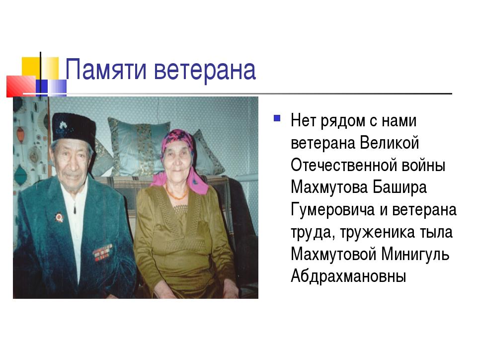 Памяти ветерана Нет рядом с нами ветерана Великой Отечественной войны Махмуто...