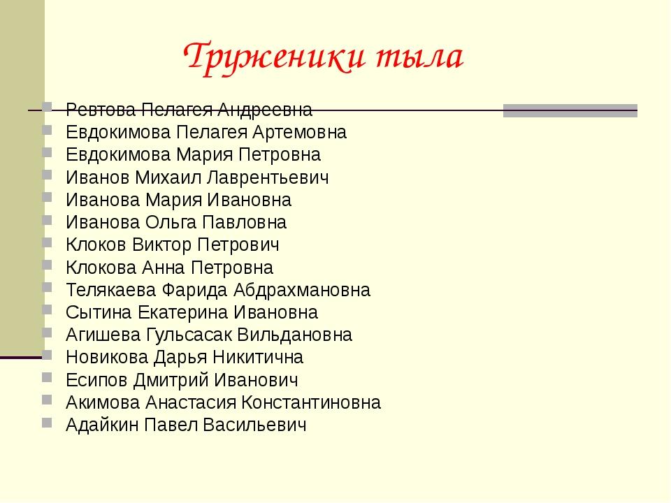 Труженики тыла Ревтова Пелагея Андреевна Евдокимова Пелагея Артемовна Евдоким...