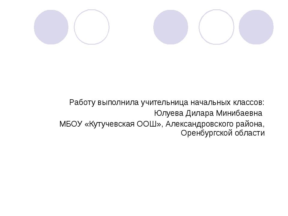 Работу выполнила учительница начальных классов: Юлуева Дилара Минибаевна МБОУ...
