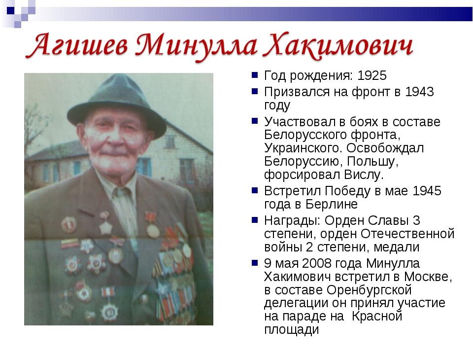 Год рождения: 1925 Призвался на фронт в 1943 году Участвовал в боях в составе...